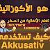 الدرس 15: ما هو الأكوزاتيف Der Akkusativ وكيف تستخدمه درس مهم جداً - نصي و فيديو