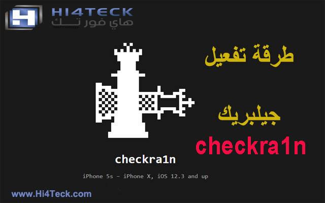 جلبريك Checkra1n طريقة تحميله وتفعيله بخطوات بسيطةjailbreak, جلبريك Checkra1n, Checkra1n jailbreak, iOS 12.3, iOS 13.2.2, iPhone X, جلبريك jailbreak chechra1n,جل بريك,iOS,IOS 13,13.3.1 جلبريك,iOS 13.5,تحديث جلبريك chechra1n