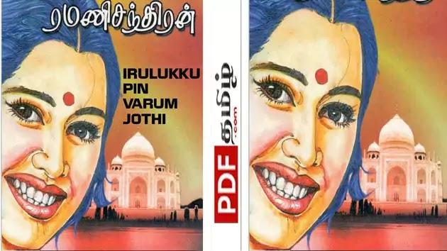 irulukku pin varum jothi novel, rc novel @pdftamil