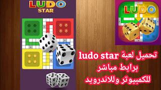 تحميل لعبة ludo star للكمبيوتر وللاندرويد النسخة الاصلية