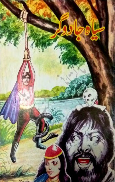 Siyah Jadugar Urdu Stories book By Zaheer Ahmad Children Urdu Book Free Download PDF