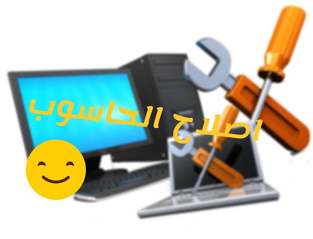 اصلاح الحاسوب