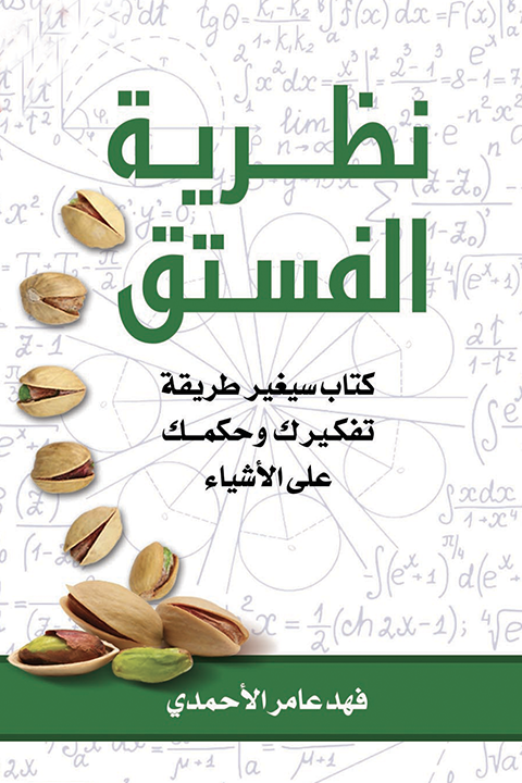 تحميل كتاب طريقة تفكيرك هي الأهم كيث هاريل pdf