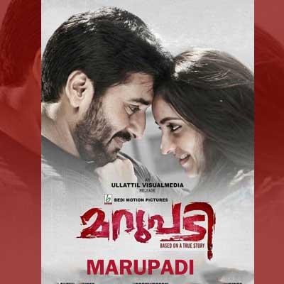Ponnilanji Song Lyrics From Marupadi