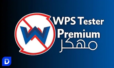تحميل برنامج WPS WPA Tester Premium مهكر آخر إصدار 2021 من ميديافاير برابط مباشر