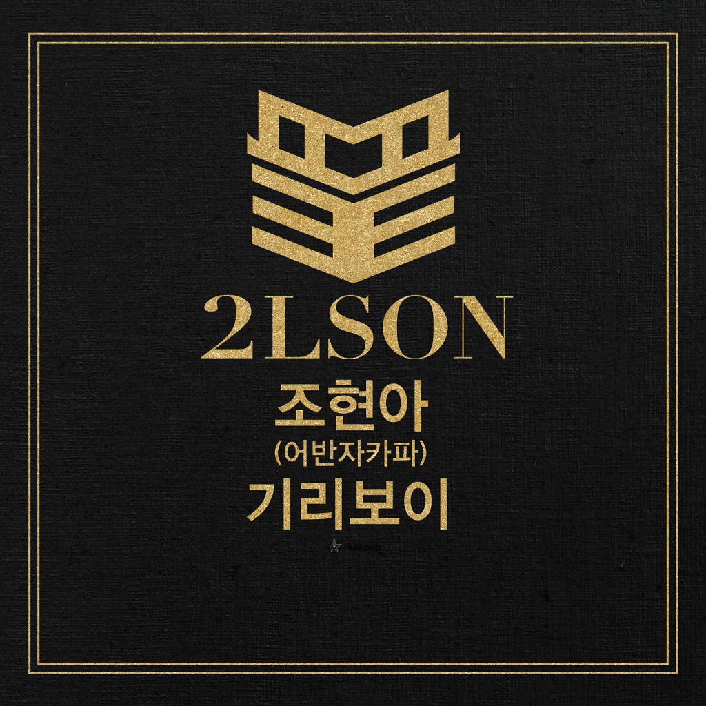 [Single] 2LSON – The End
