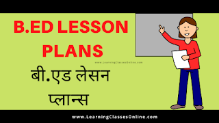 b.ed 1st year lesson plan, b.ed 2nd year lesson plan, B.Ed lesson plan for 1st and 2nd year and Semester in english and hindi download pdf free for science, physical science, engilsh , hindi, mathematics, sanskrit, social science, economics, commerce, home science,computer