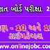 SSC - HSC Gujarat Board Exam Officially Time table 2020t @gseb.org
