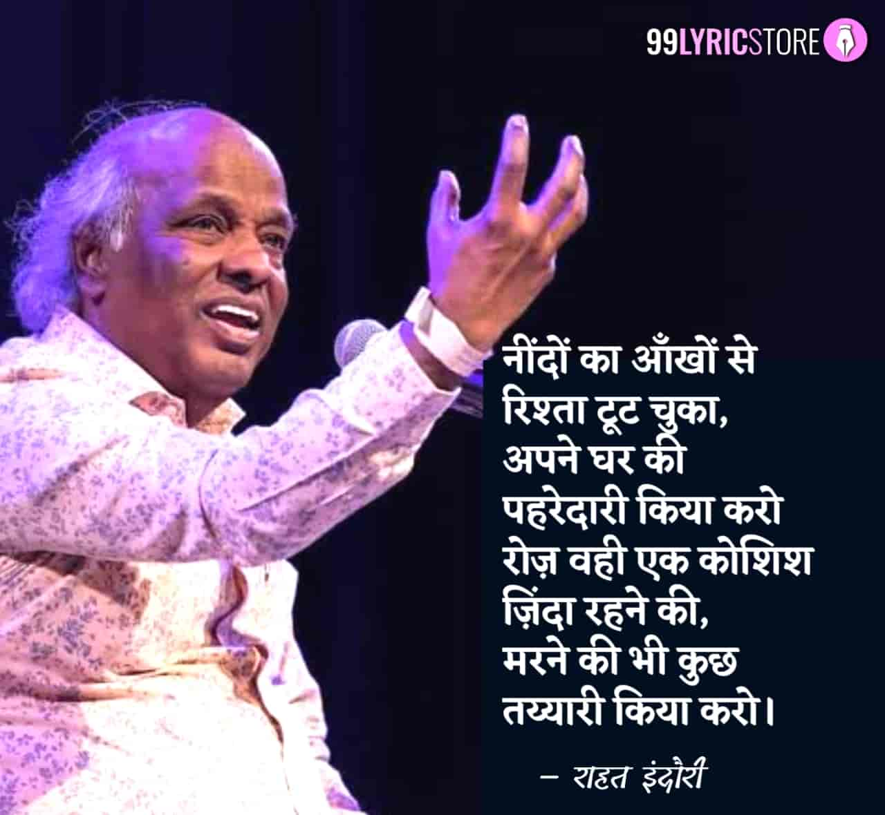 This Beautiful Shayari 'Apne Ghar Ki Pehredaari Kiya Karo' which is written and performed by Famous legend Shayar Dr. Rahat Indori.