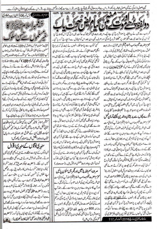 Page 7 Ubqari Magazine March 2016
