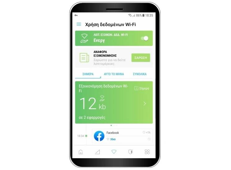 Samsung Max - Data Savings & Privacy Protection : Καταναλώστε λιγότερα δεδομένα και προστατεύστε τη σύνδεσή σας στο διαδίκτυο