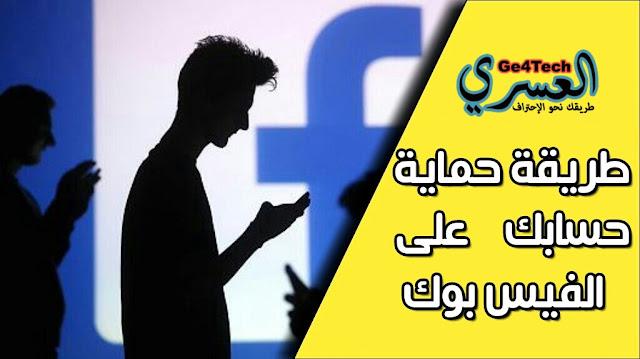 حماية حسابك على الفيسبوك من البلاغات والتعطيل بهذه الطرق البسيطة تعرف عليها