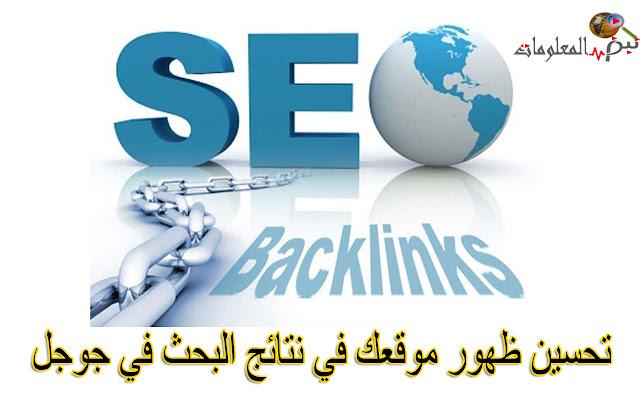 ٤ نصائح مهمه في تحسين ظهور موقعك في نتائج البحث في جوجل  تحسين السيوSEO الموقع