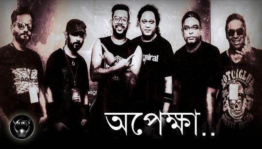 Opekkha Lyrics by ViKiNGS Band from Run Out