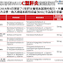 [臨床藥學] 共筆專用表 WHO C型肝炎治療指引 (WHO Guidelines for the screening, care and treatment of persons with chronic HCV)