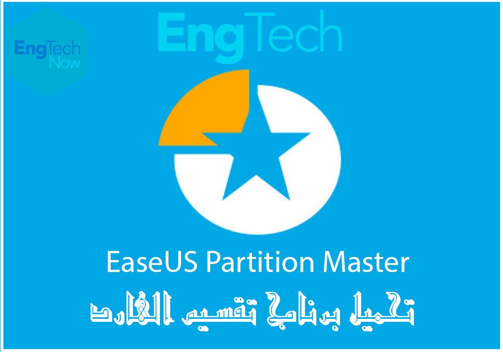 تحميل برنامج easeus partition master