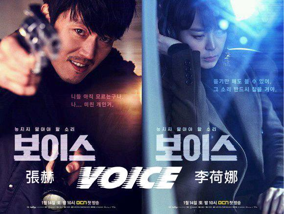 《2017韓劇 The Voice》112舉報中心隊員們之間的故事~張赫、李荷娜
