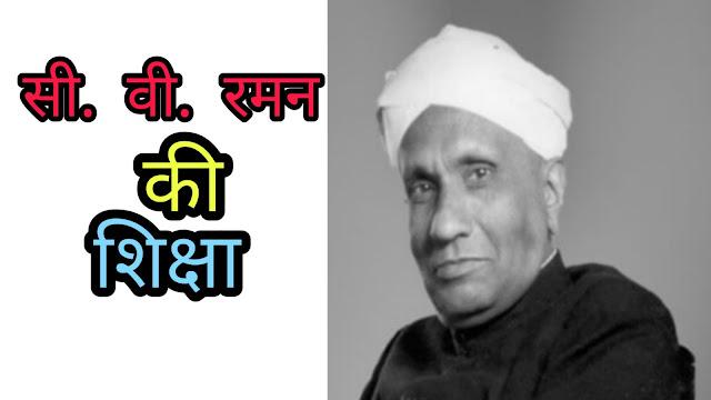 C V Raman Biography in hindi