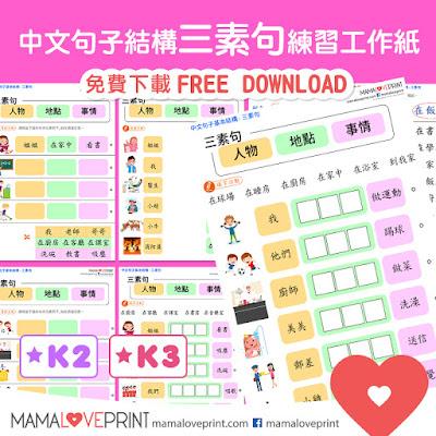 Mama Love Print 自製工作紙 - 中文句子基本結構 - 三素句練習 中文幼稚園工作紙  Kindergarten Chinese Worksheet Free Download