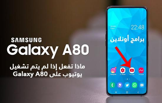 ماذا تفعل إذا لم يتم تشغيل يوتيوب على Galaxy A80