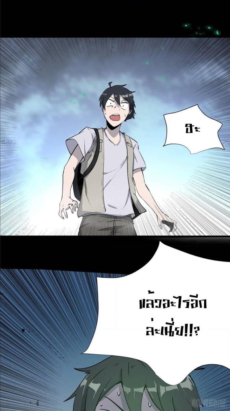SiYe Ren - หน้า 85