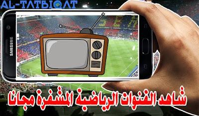 تحميل تطبيق PRIMA IPTV لمشاهدة القنوات والافلام