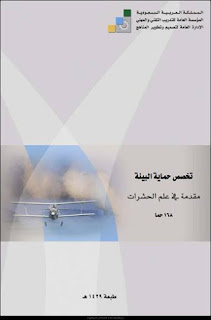 مقدمة في علم الحشرات pdf