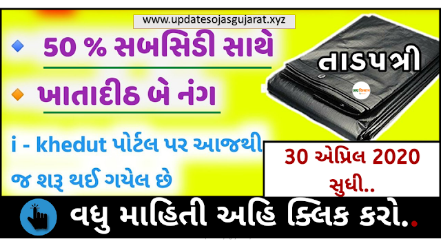 Subsidy In Tadpatri