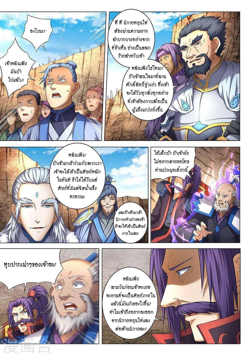 อ่านการ์ตูน God of Martial Arts 113 ภาพที่ 3