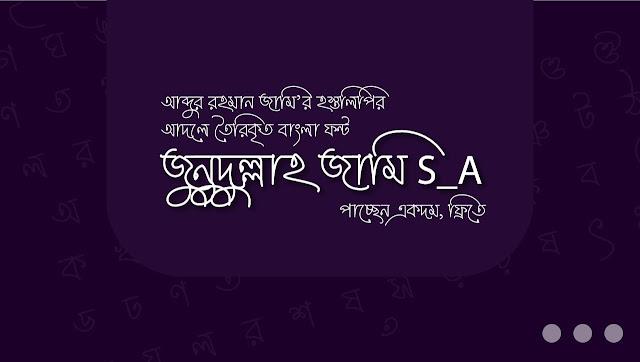 জুনুদুল্লাহ জামি S_A - ফ্রি বাংলা ফন্ট ডাউনলোড করে নিন । Download Junudullah Jami S_A - Free Bangla Font.. বাংলা টাইপোগ্রাফি font