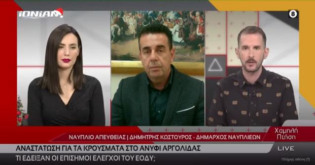 Δήμαρχος Ναυπλιέων για τα κρούσματα στο Ανυφί: Ψυχραιμία, ο πανικός είναι ο χειρότερος εχθρός (βίντεο)