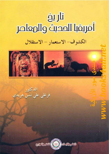 تحميل كتاب تاريخ أفريقيا الحديث والمعاصر