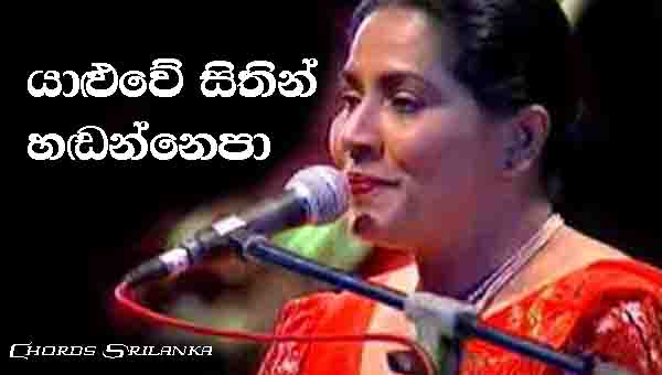 Yaluwe Sithin Hadannepa Chords, Neela Wickramasinghe Songs, Yaluwe Sithin Hadannepa Song Chords, Neela Wickramasinghe Songs Chords, Sinhala Song Chords,