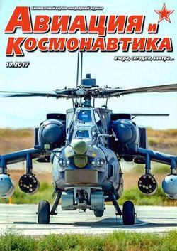 Читать онлайн журнал<br>Авиация и космонавтика (№10 октябрь 2017)<br>или скачать журнал бесплатно