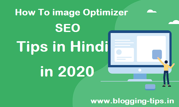 How to image optimizer – SEO Tips in Hindi