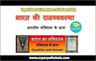 भारतीय संविधान के भाग GK Questions SET 1