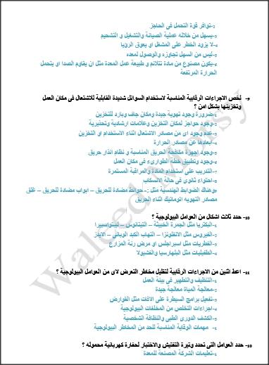 كتاب ايوش pdf
