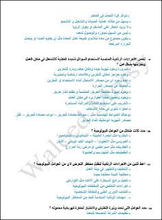 تحميل دورة النيبوش باللغة العربية pdf