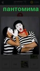Двое мужчин в масках показывают пантомиму