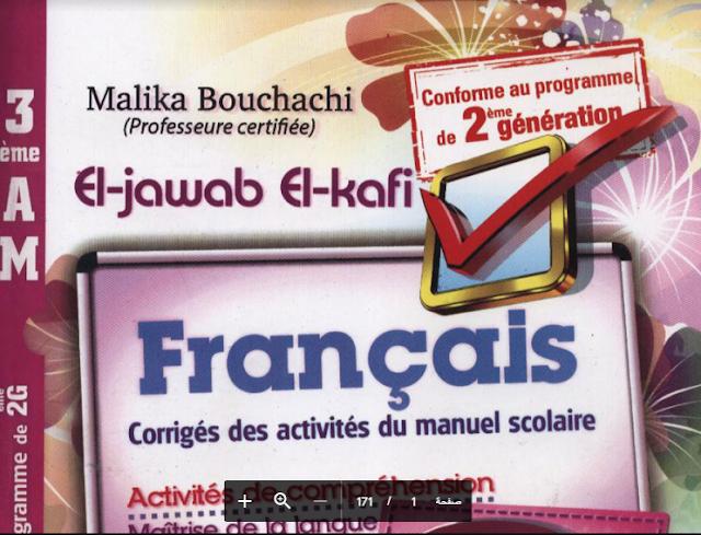 حل تمارين كتاب الفرنسية للسنة الثالثة متوسط