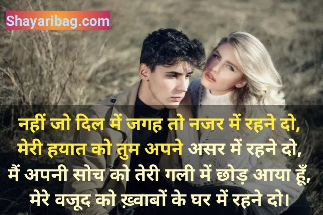 Dil Se Love Shayari Photo