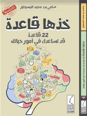 تحميل وقراءة كتاب اونلاين خذها قاعدة : 22 قاعدة قد تساعد في أمور حياتك للمؤلف سامي بن محمد المسيطير