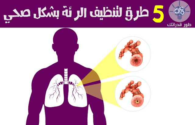 5 طرق لتنظيف الرئة بشكل صحي