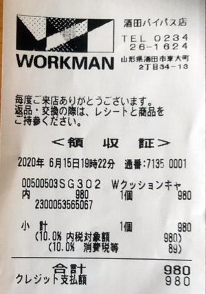 ワークマン 酒田バイパス店 2020/6/15 のレシート