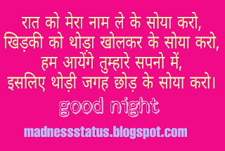 Good night messages in Hindi for love