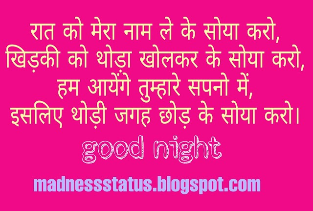 madstatus -  good night status in hindi for friends