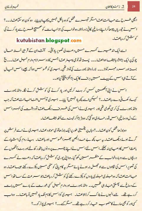 sample page of Harry Potter Aur Aag Ka Piyala Pdf Urdu Novel