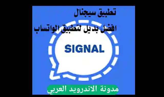 تنزيل سيجنال 2021 Signal: تحميل برنامج سيجنال Signal Private Messenger سنقل أحدث إصدار مجاناً لـ Android
