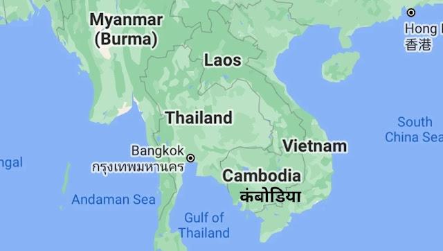 कंबोडिया की राजधानी - cambodia ki rajdhani in hindi