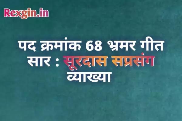 भ्रमरगीत सार की व्याख्या - Bhramargeet surdas pad 68 - hindi sahitya